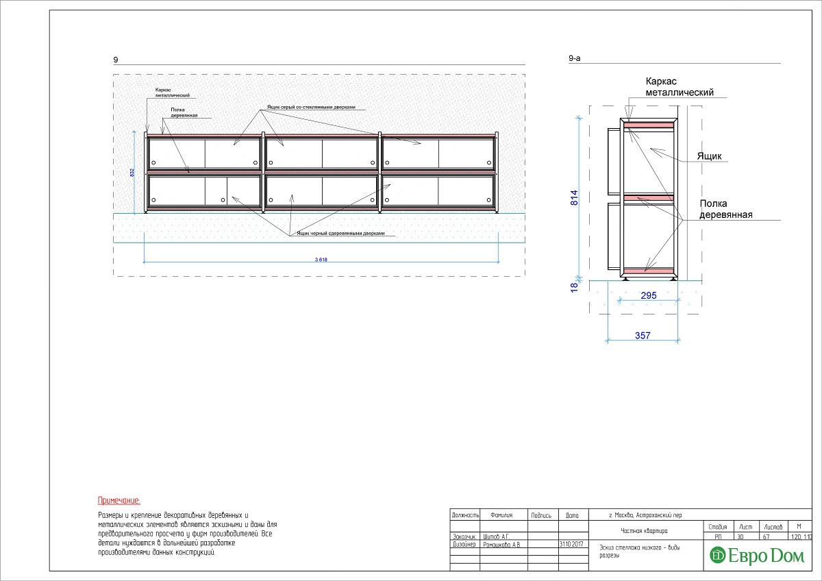 Дизайн 4-комнатной квартиры в стиле лофт. Фото 056
