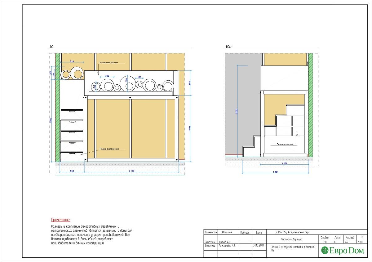 Дизайн 4-комнатной квартиры в стиле лофт. Фото 063