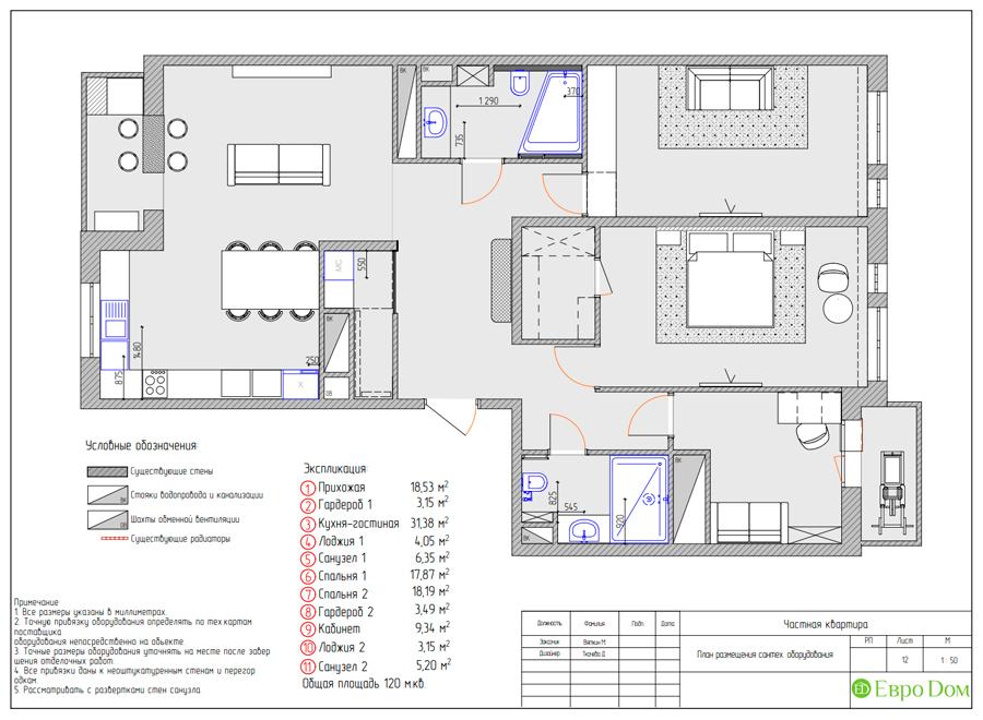 Дизайн 4-комнатной квартиры (120 кв. м) в стиле лофт. Фото 024