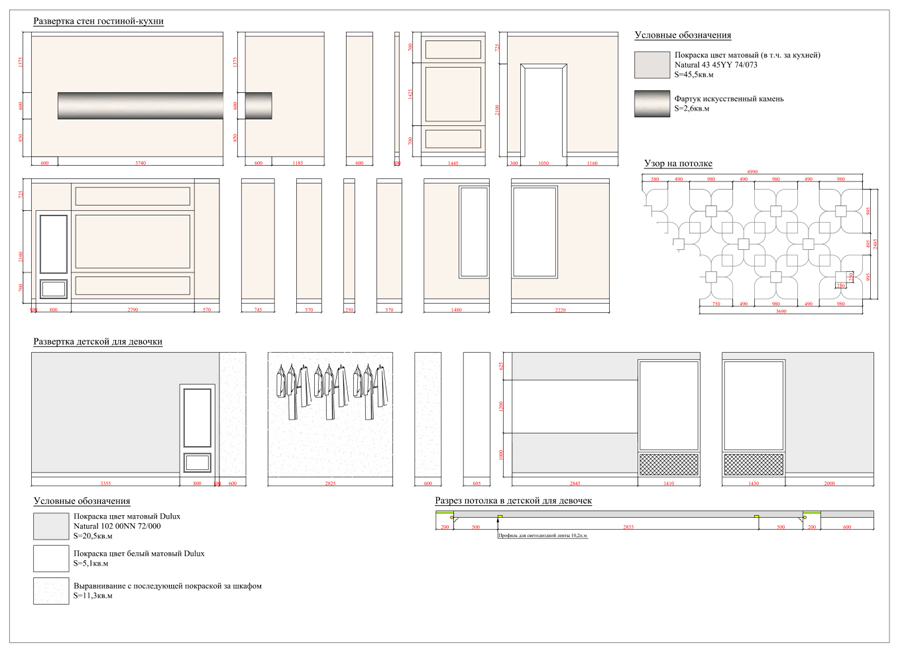 Дизайн интерьера 4-комнатной квартиры в стиле неоклассика. Фото 038