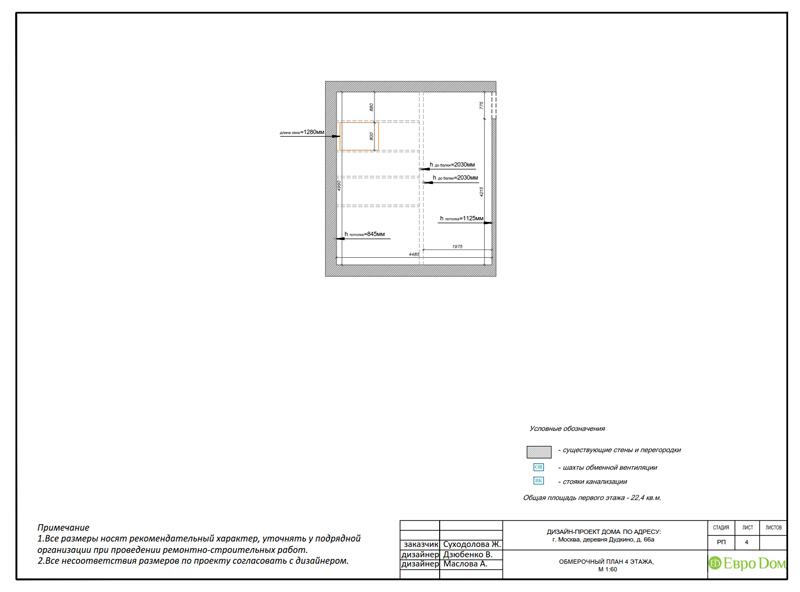 Дизайн интерьера коттеджа 393 кв. м в английском стиле. Фото 020