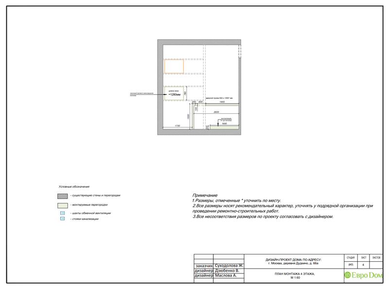 Дизайн интерьера коттеджа 393 кв. м в английском стиле. Фото 028