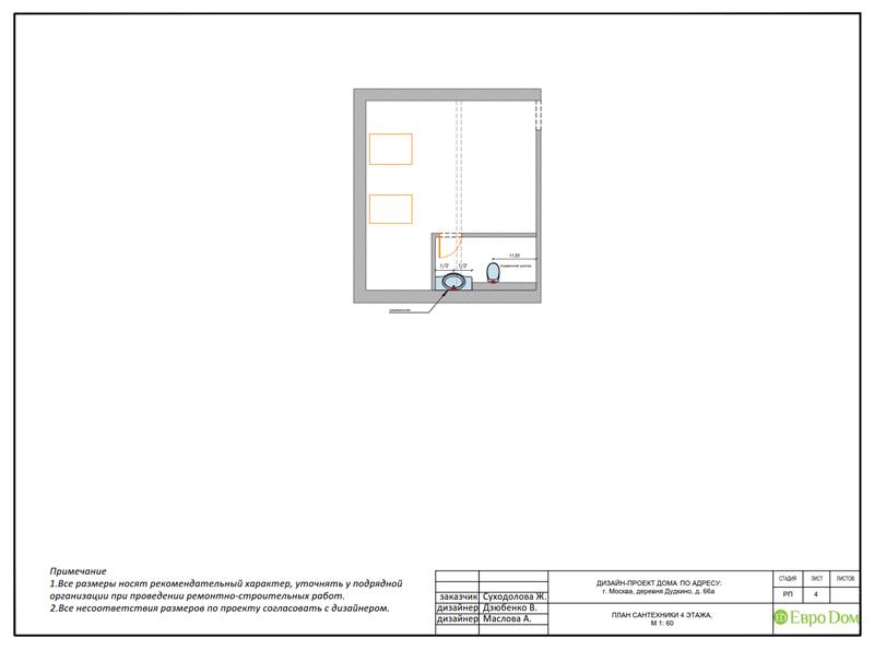 Дизайн интерьера коттеджа 393 кв. м в английском стиле. Фото 055