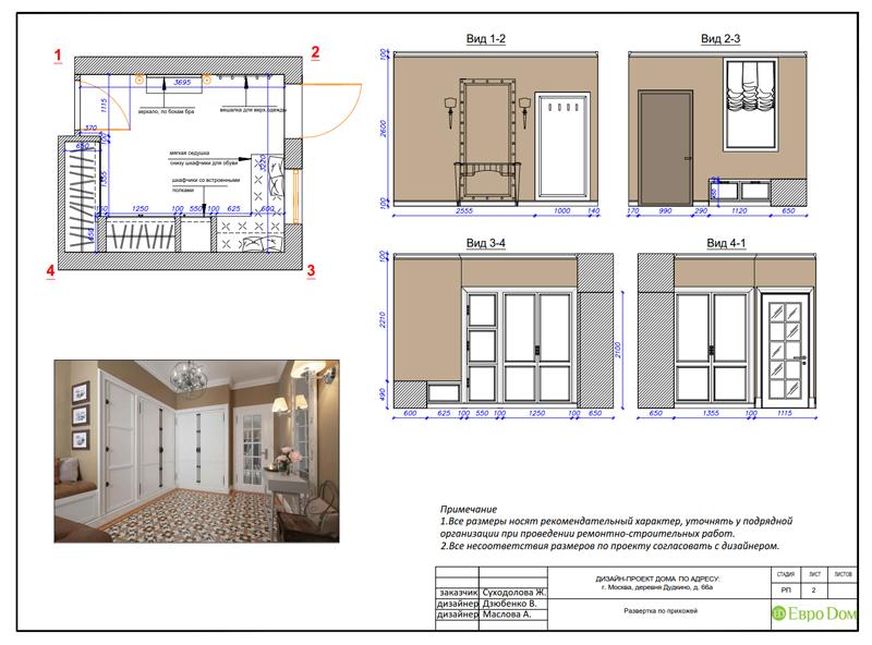 Дизайн интерьера коттеджа 393 кв. м в английском стиле. Фото 068