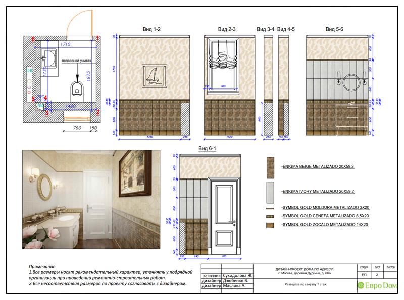 Дизайн интерьера коттеджа 393 кв. м в английском стиле. Фото 069