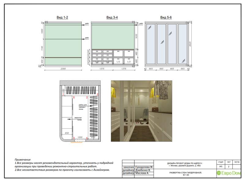Дизайн интерьера коттеджа 393 кв. м в английском стиле. Фото 074