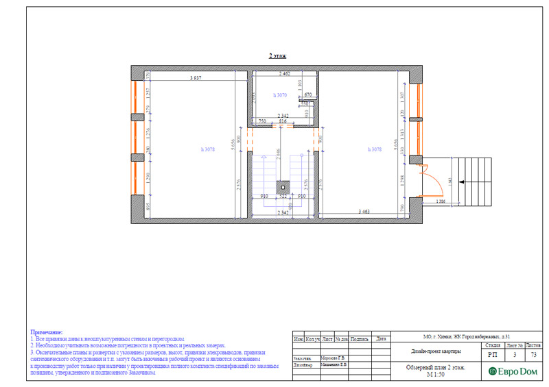Дизайн интерьера таунхауса 126 кв. м в современном стиле. Фото 029
