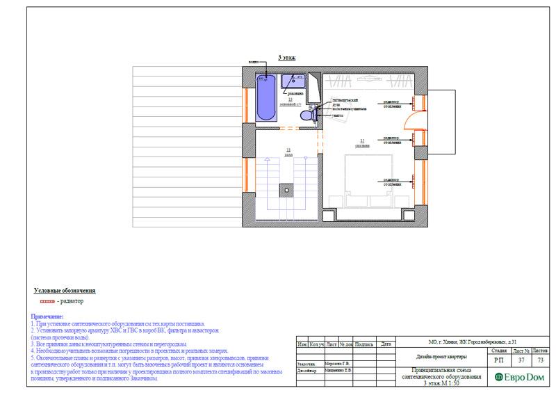 Дизайн интерьера таунхауса 126 кв. м в современном стиле. Фото 064