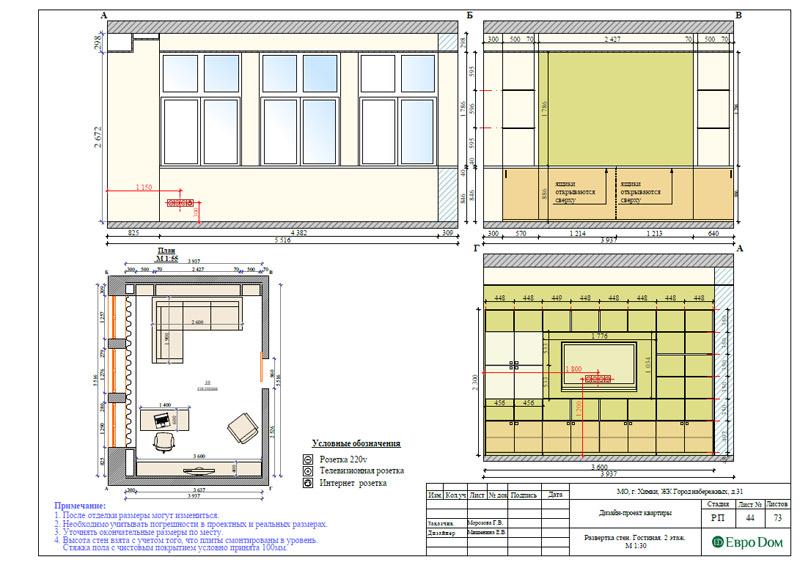 Дизайн интерьера таунхауса 126 кв. м в современном стиле. Фото 071