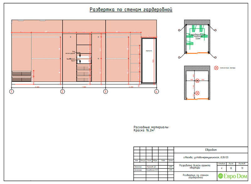 Дизайн трехкомнатной квартиры 79 кв. м в английском стиле. Фото 030