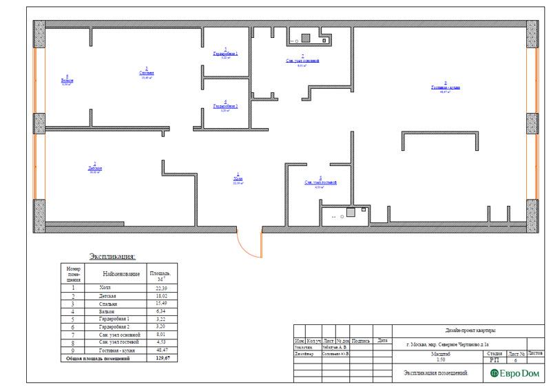 Дизайн 3-комнатной квартиры в классическом стиле. Фото 029