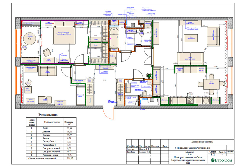 Дизайн 3-комнатной квартиры в классическом стиле. Фото 030