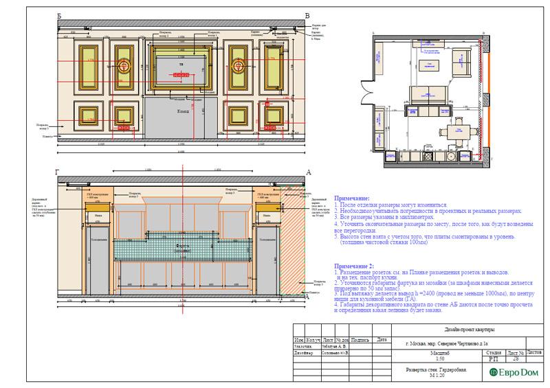 Дизайн 3-комнатной квартиры в классическом стиле. Фото 045