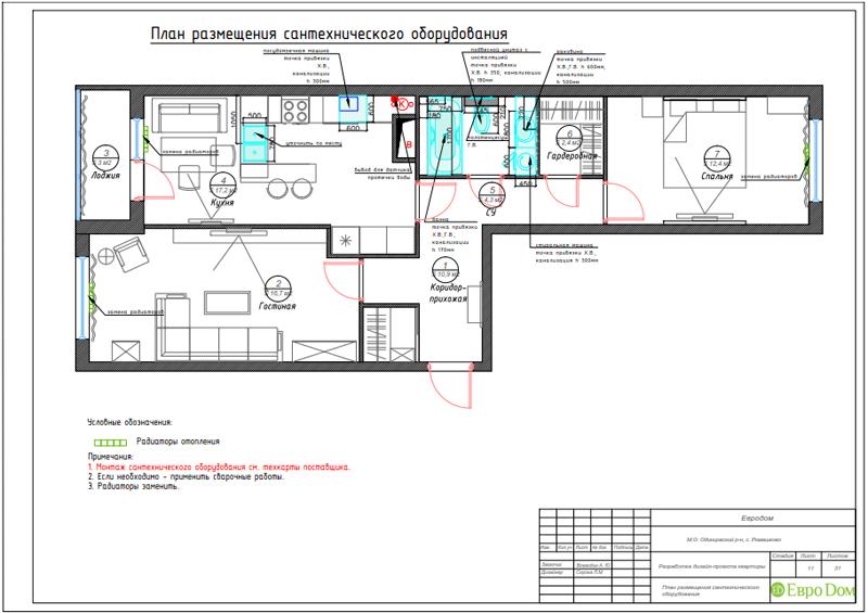 Дизайн трехкомнатной квартиры 67 кв. м в современном стиле. Фото 033