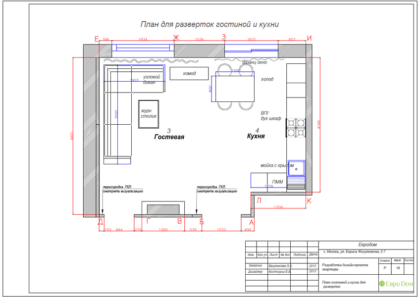 Дизайн трёхкомнатной квартиры 75 кв. м в стиле неоклассика. Фото 038