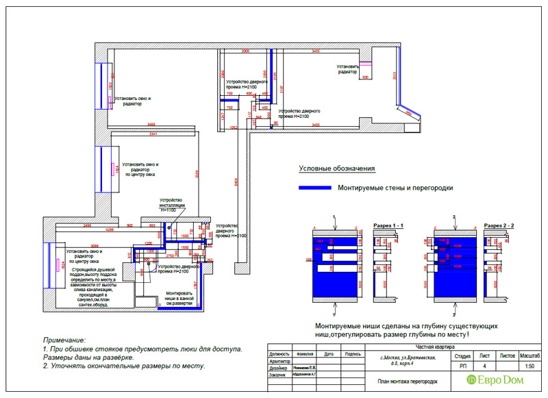 Дизайн 3-комнатной квартиры 76 кв. м в стиле тиффани. Фото 039