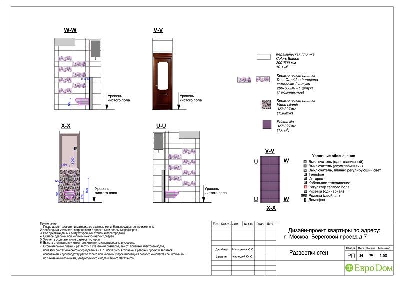Дизайн-проекты. Стиль: Классика. Рабочие чертежи. Фото 24