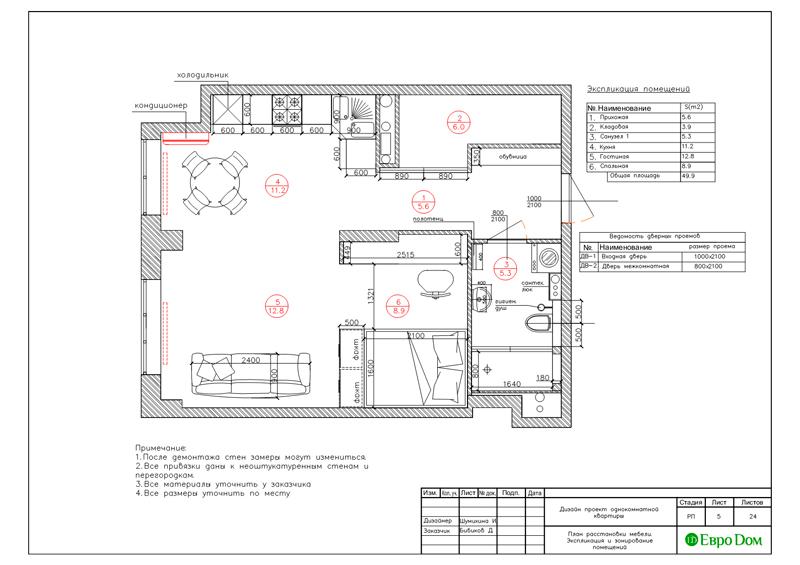 Планировка однокомнатной квартиры 47 кв. метров