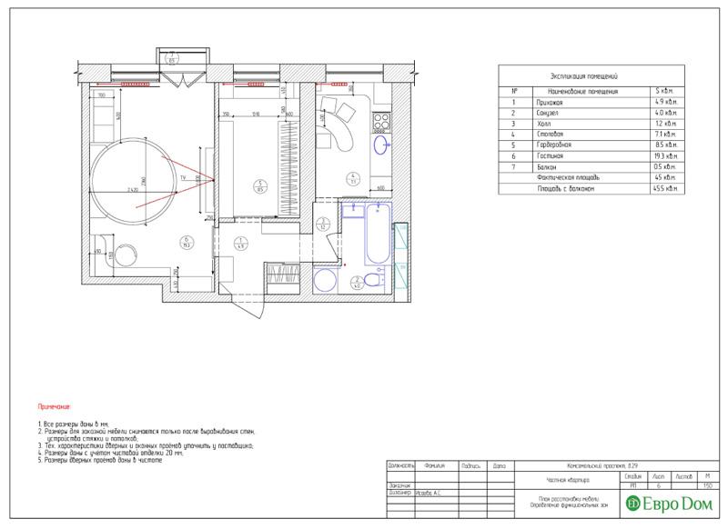 Дизайн 2-комнатной квартиры в современном стиле. Фото 024