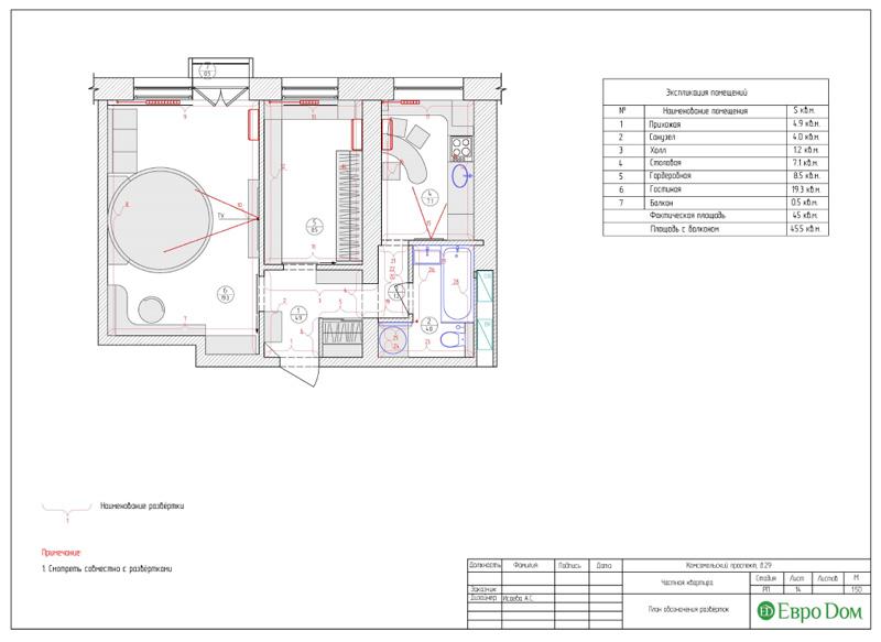 Дизайн 2-комнатной квартиры в современном стиле. Фото 031