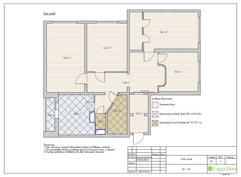 Дизайн 4-комнатной квартиры 200 кв. м в современном стиле. Фото 052