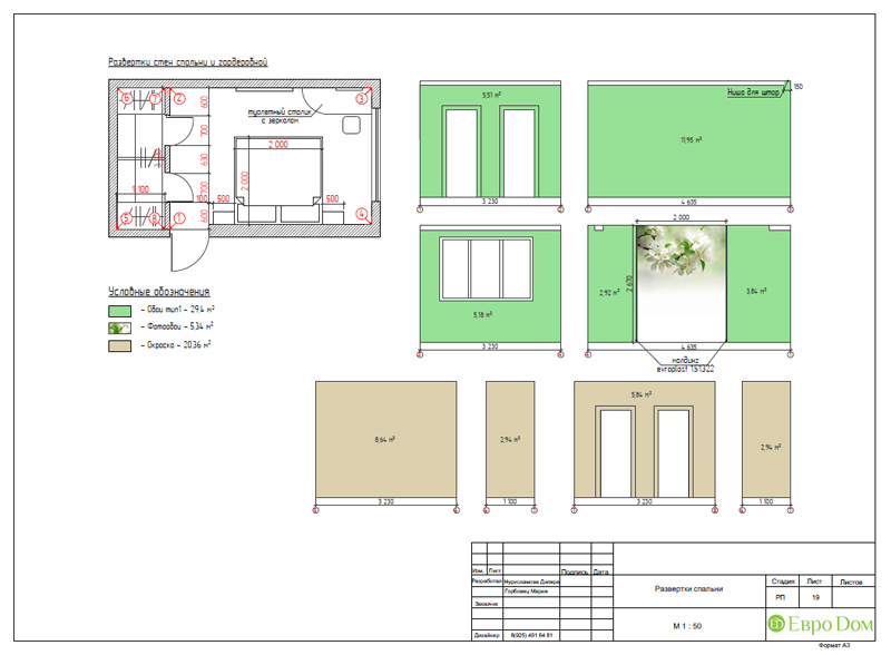 Дизайн 4-комнатной квартиры 200 кв. м в современном стиле. Фото 064