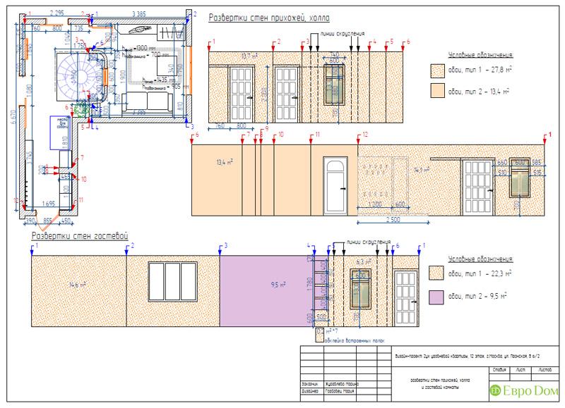 Дизайн 4-комнатной квартиры 200 кв. м в современном стиле. Фото 082