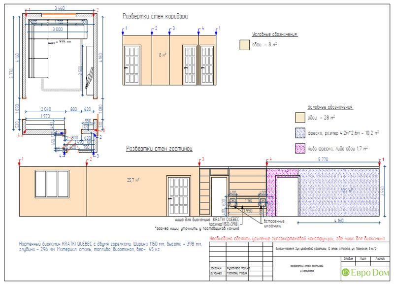 Дизайн 4-комнатной квартиры 200 кв. м в современном стиле. Фото 083