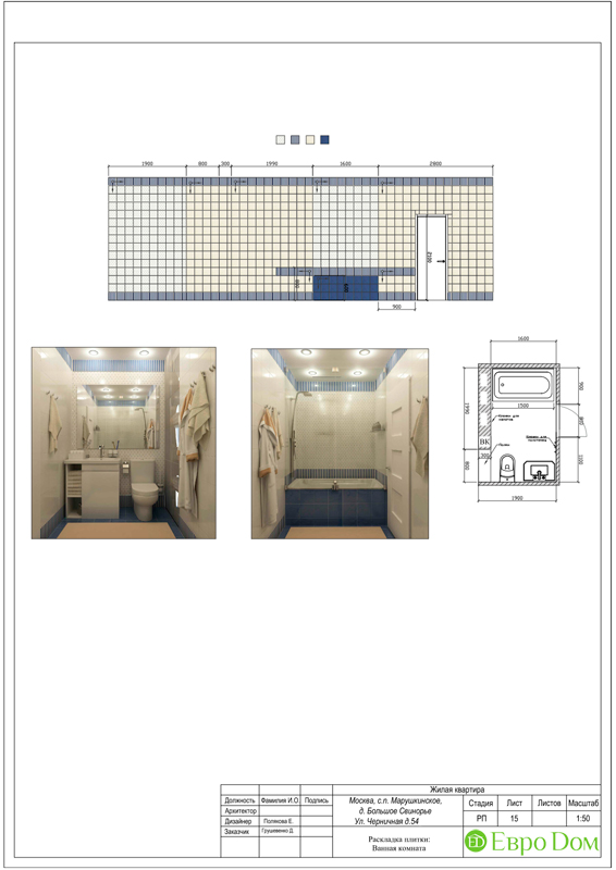 Дизайн 4-комнатной квартиры в скандинавском стиле. Фото 027