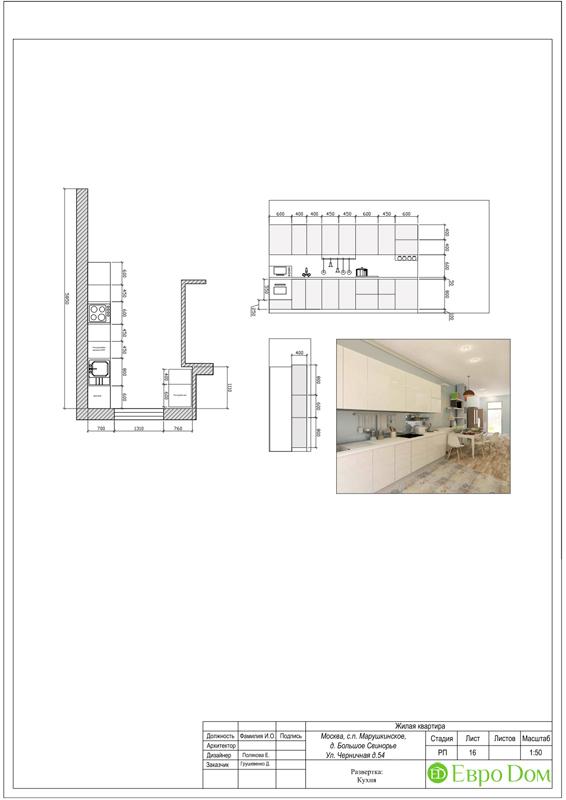 Дизайн 4-комнатной квартиры в скандинавском стиле. Фото 028