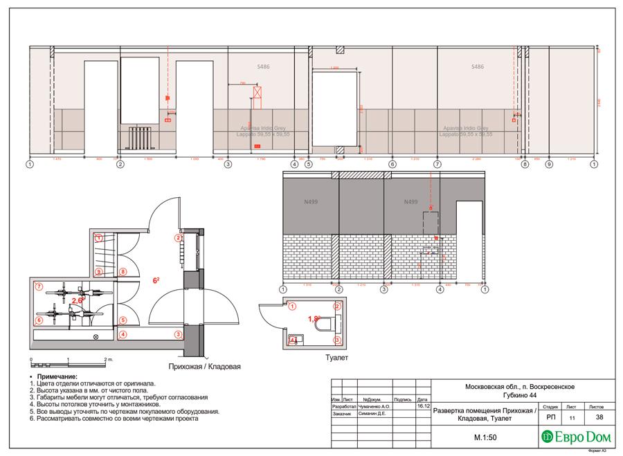 Дизайн 4-комнатной квартиры в современном стиле. Фото 035