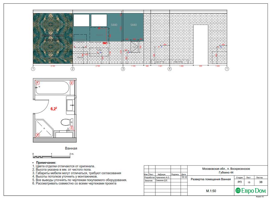 Дизайн 4-комнатной квартиры в современном стиле. Фото 039