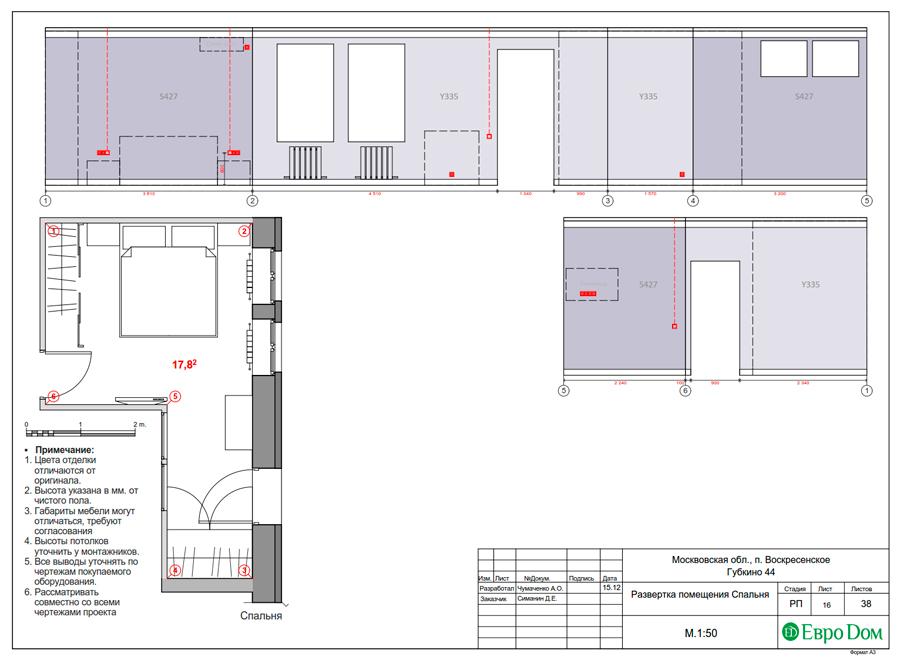 Дизайн 4-комнатной квартиры в современном стиле. Фото 040