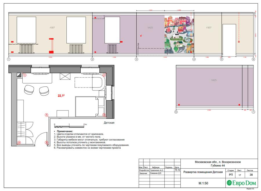 Дизайн 4-комнатной квартиры в современном стиле. Фото 041