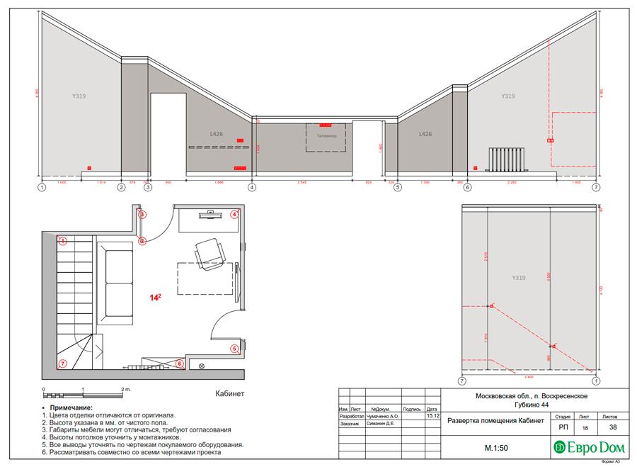 Дизайн 4-комнатной квартиры в современном стиле. Фото 042