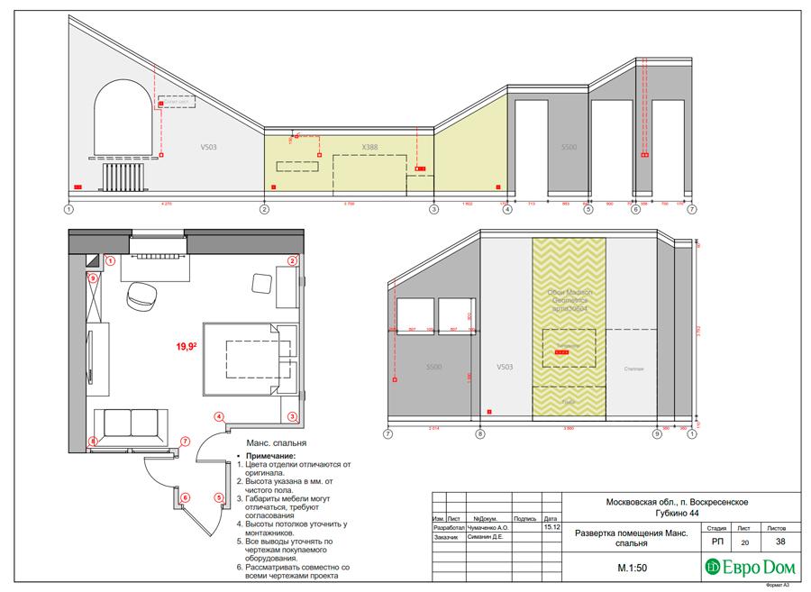 Дизайн 4-комнатной квартиры в современном стиле. Фото 044