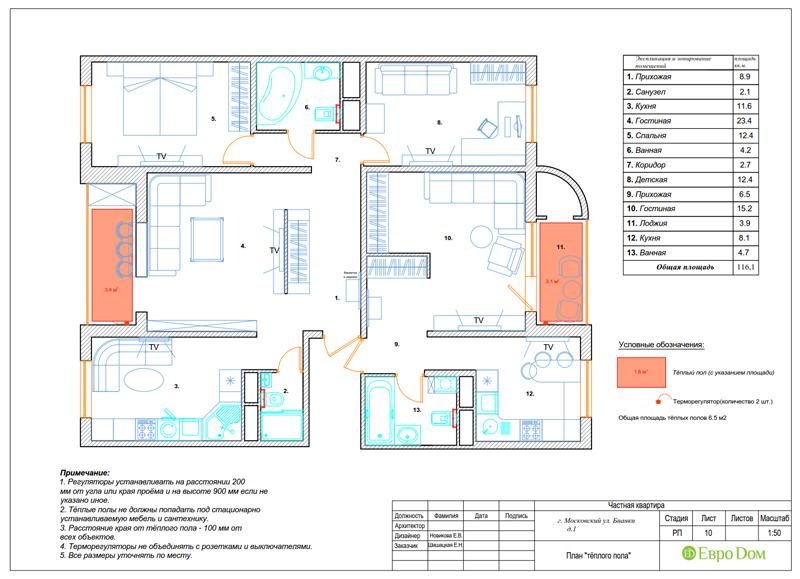 Дизайн 4-комнатной квартиры в современном стиле. Фото 038