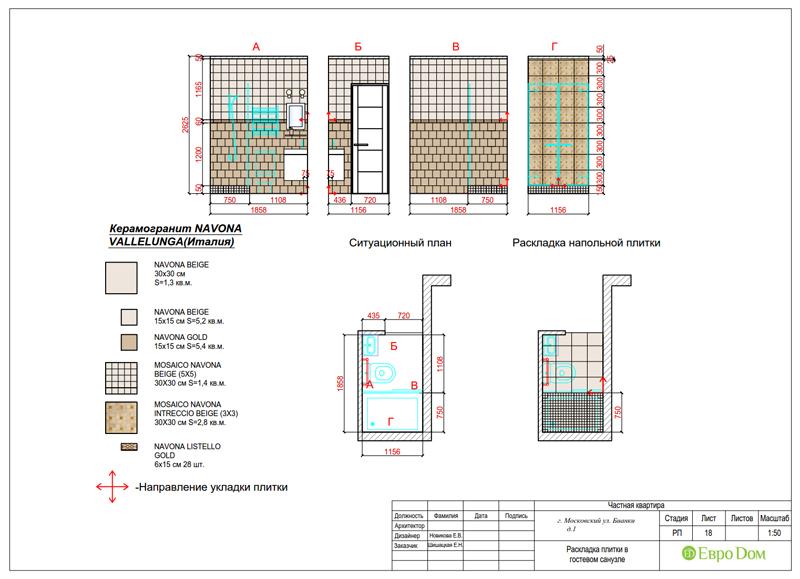 Дизайн 4-комнатной квартиры в современном стиле. Фото 046