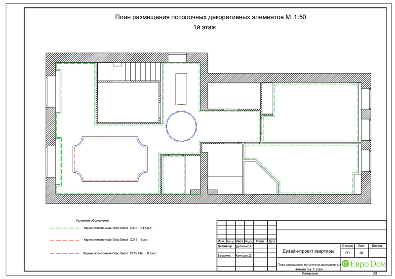Дизайн 4-комнатной квартиры в стиле неоклассика. Фото 063