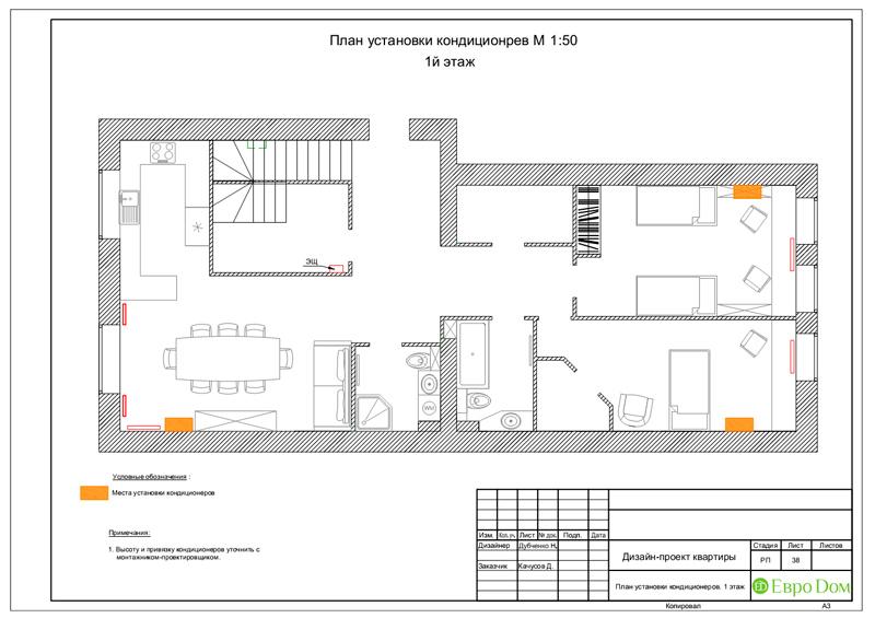 Дизайн 4-комнатной квартиры в стиле неоклассика. Фото 071