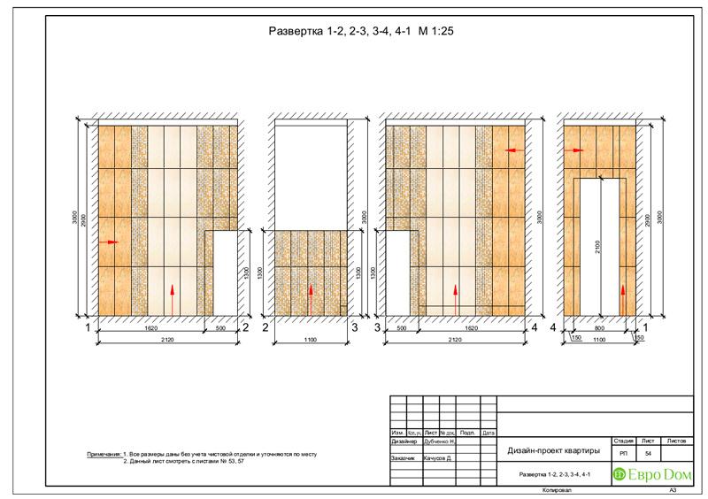 Дизайн 4-комнатной квартиры в стиле неоклассика. Фото 087