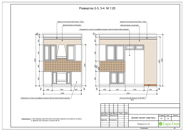 Дизайн 4-комнатной квартиры в стиле неоклассика. Фото 092