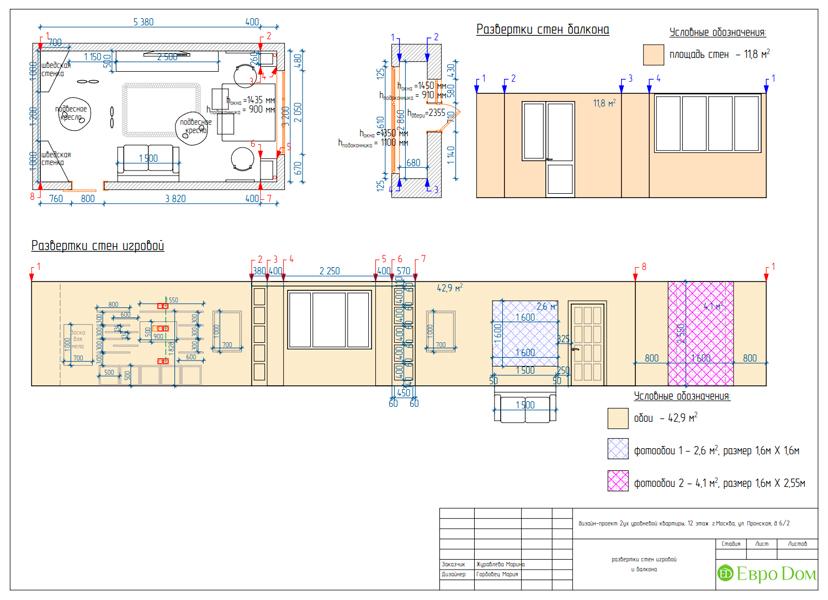 Дизайн 4-комнатной квартиры 95 кв. м в стиле прованс. Фото 041
