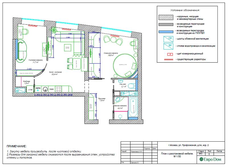 Дизайн 2-комнатной квартиры 65 кв. м в индийском стиле. Фото 023
