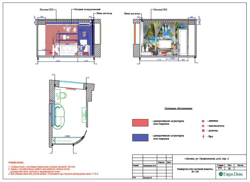 Дизайн 2-комнатной квартиры 65 кв. м в индийском стиле. Фото 038