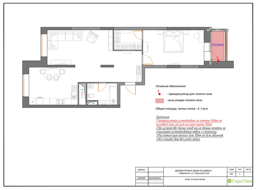 Дизайн интерьера 2-комнатной квартиры 77 кв. м в современном стиле. Фото 017