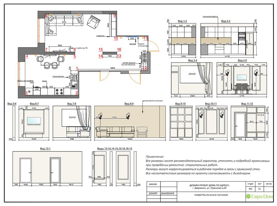 Дизайн интерьера 2-комнатной квартиры 77 кв. м в современном стиле. Фото 025