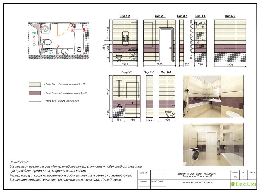 Дизайн интерьера 2-комнатной квартиры 77 кв. м в современном стиле. Фото 027