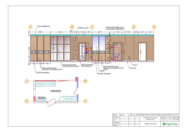 Дизайн двухкомнатной квартиры 80 кв. м в современном стиле. Фото 031