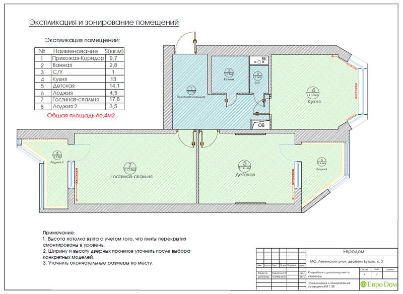 Дизайн двухкомнатной квартиры 66 кв. м в стиле контемпорари. Фото 022